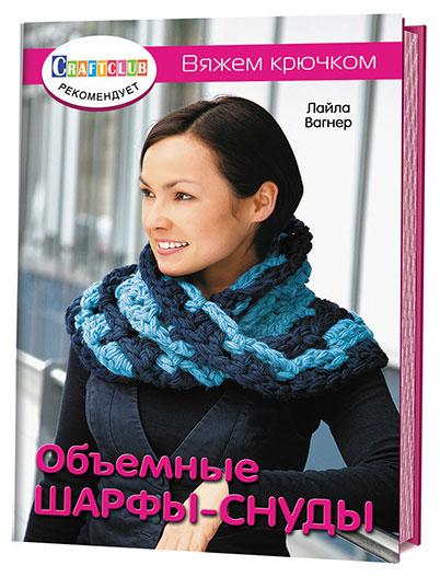 Лайла Вагнер Объемные шарфы-снуды снуды j