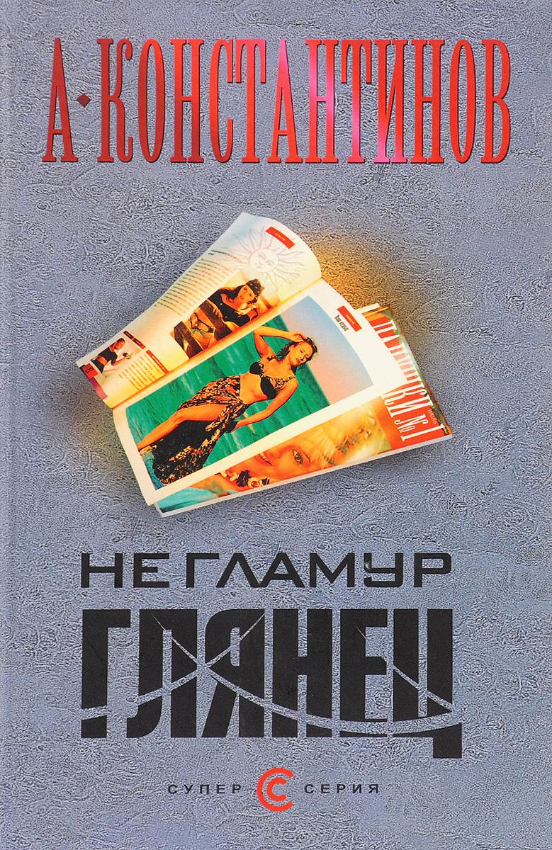 А. Константинов Не гламур. Глянец владимир константинов заложник