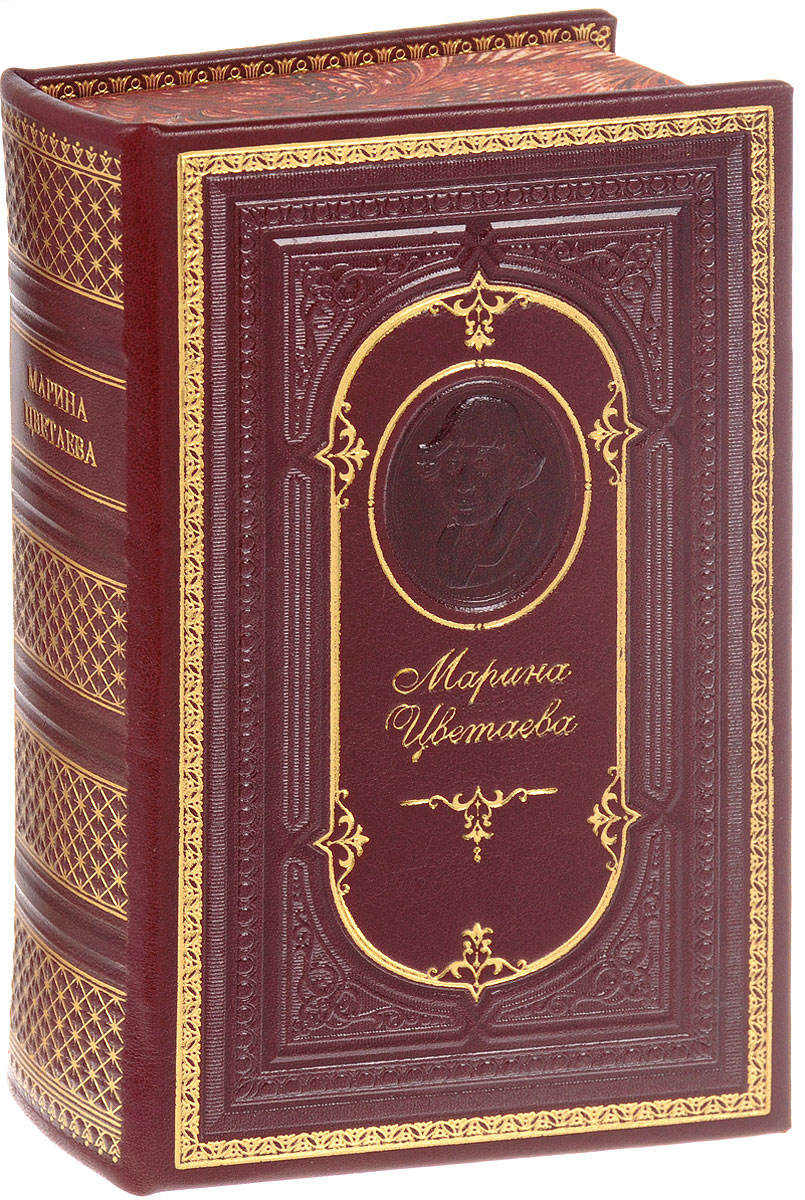 Марина Цветаева Волшебный фонарь. Стихотворения и поэмы (подарочное издание)