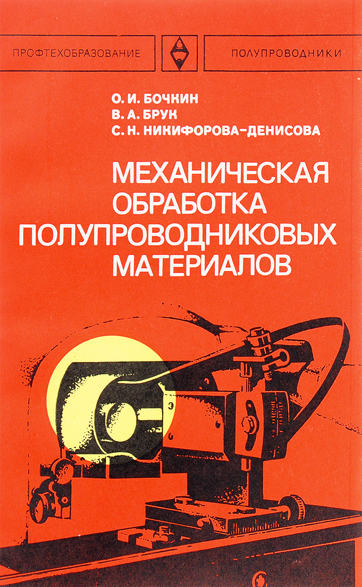 О.И.Бочкин, В.А.Брук Механическая обработка полупроводниковых материалов