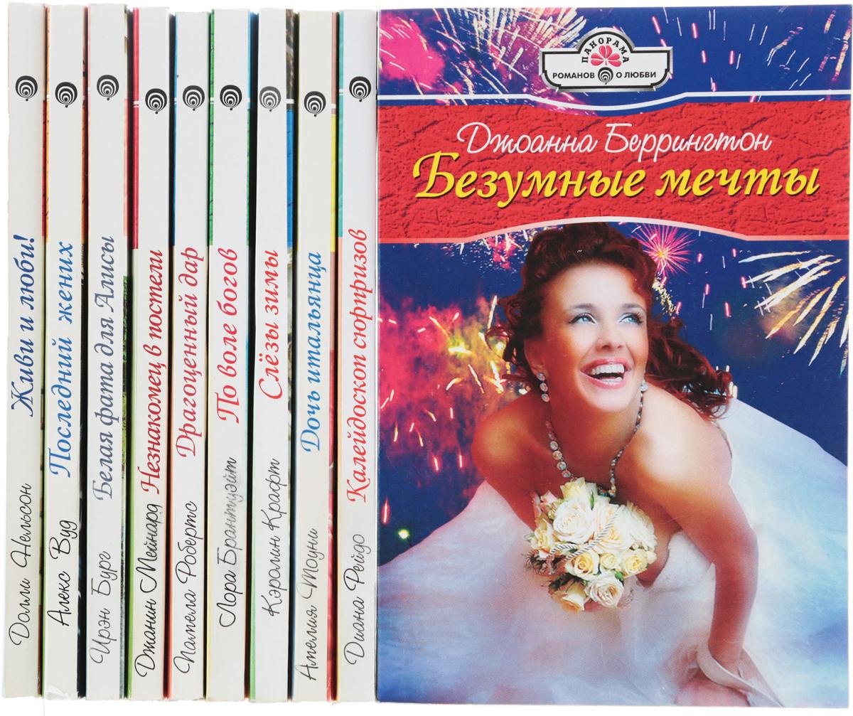 картинки книг панорама романов о любви могу сказать, что