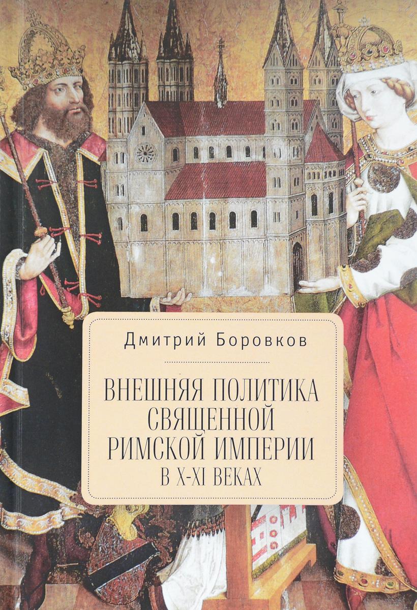 Дмитрий Боровков Внешняя политика Священной Римской империи в X- XI веках недорого
