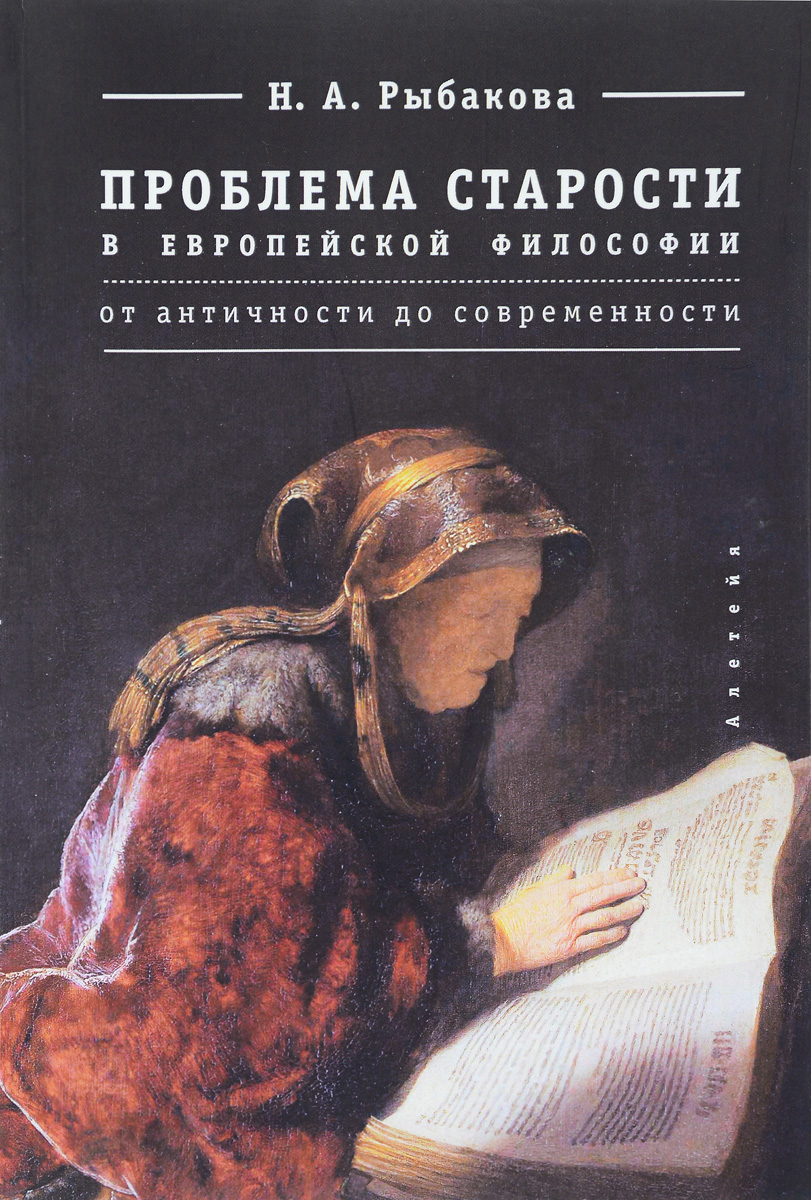 Н. А. Рыбакова Проблема старости в европейской философии. От античности до современности