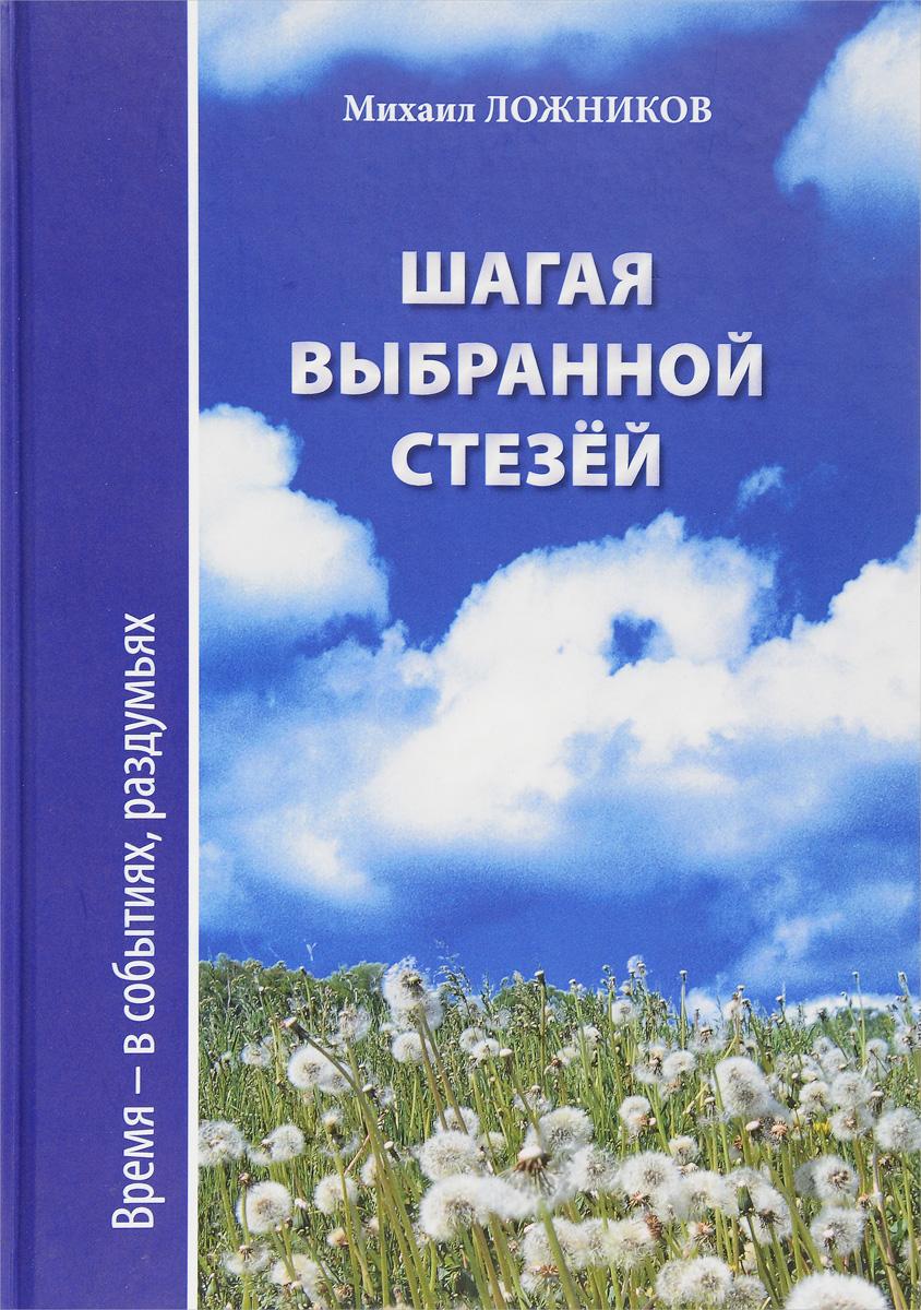 Михаил Ложников Шагая выбранной стезей
