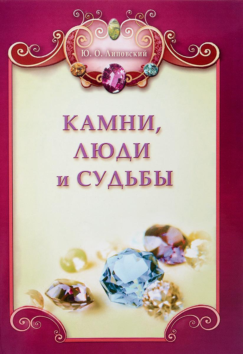 Ю. О. Липовский Камни, люди и судьбы