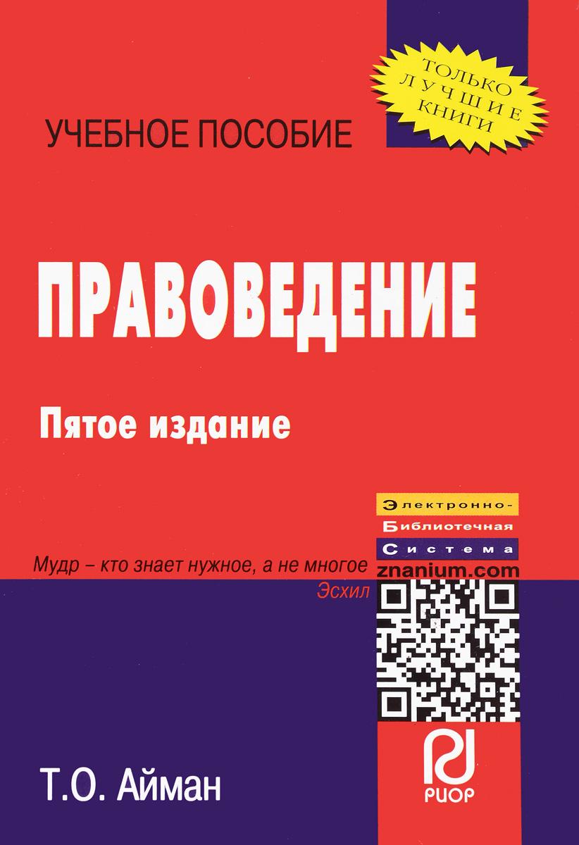 Т. О. Айман Правоведение. Учебное пособие