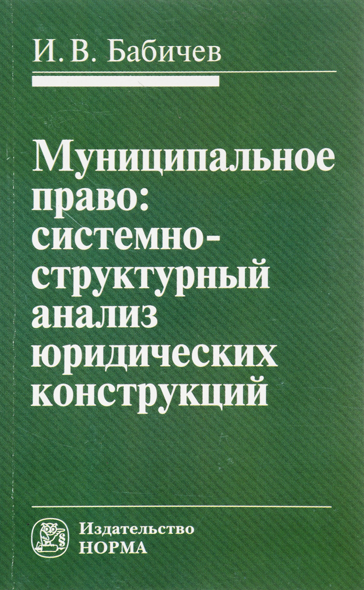 И. В. Бабичев Муниципальное право. Системно-структурный анализ юридических конструкций