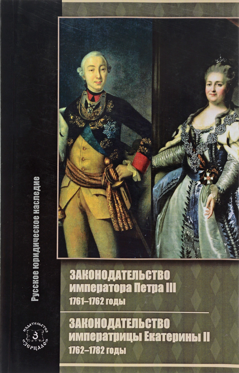 Законодательство императора Петра III. 1761-1762 годы. Законодательство императрицы Екатерины II. 1762-1782 годы