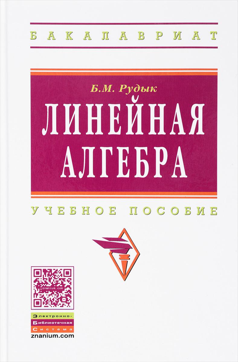 Б. М. Рудык Линейная алгебра. Учебное пособие