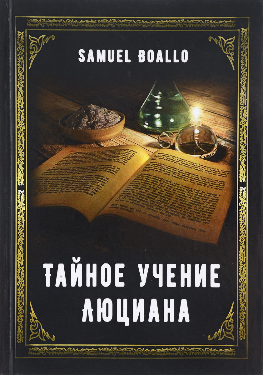 Samuel Boallo Тайное учение Люциана