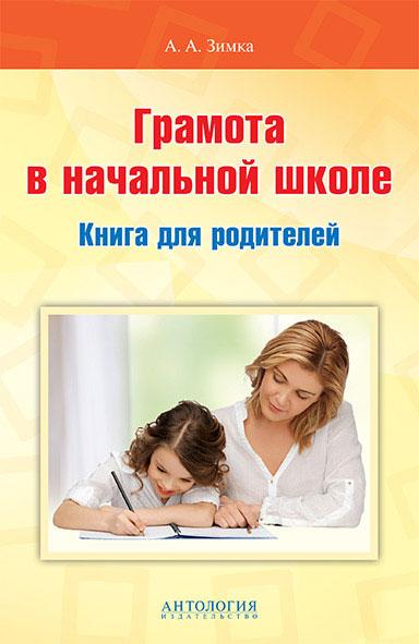 Грамота в начальной школе. Книга для родителей. Учебное пособие. А. А. Зимка