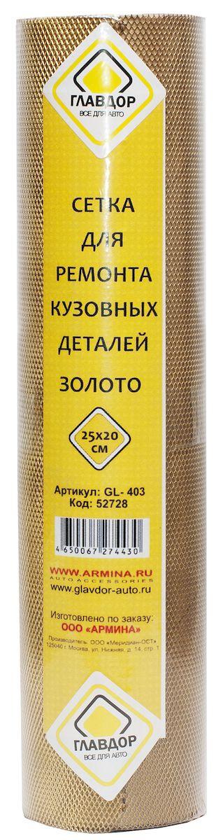 цена на Сетка для ремонта кузовных деталей Главдор, цвет: золото, 25 х 20 см