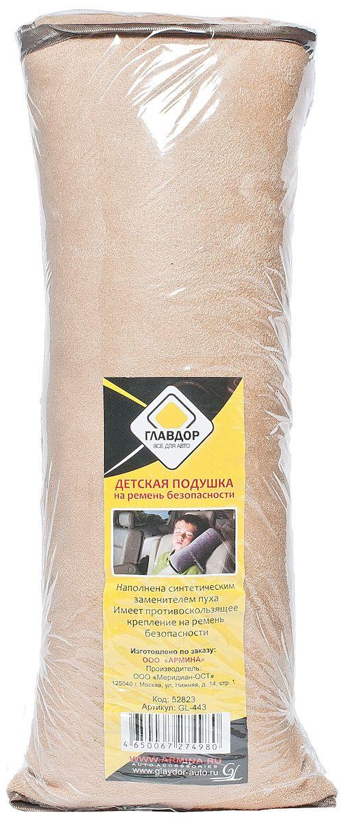Подушка детская на ремень безопасности Главдор. GL-443