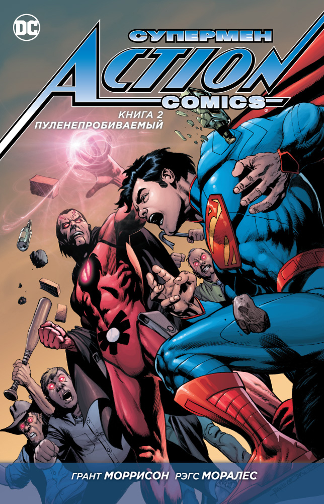Г. Моррисон Супермен. Action Comics. Книга 2. Пуленепробиваемый