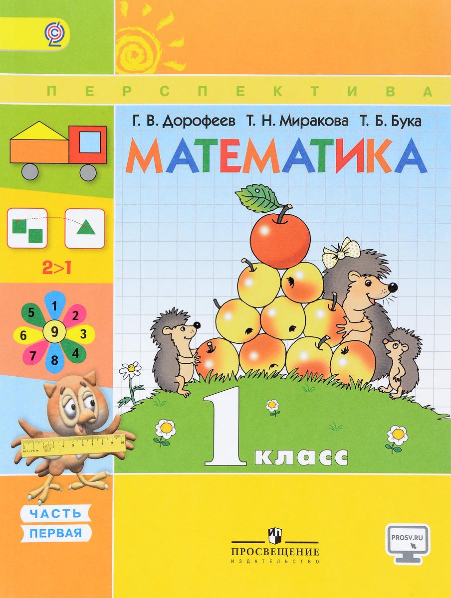 Г. В. Дорофеев, Т. Н. Миракова, Т. Б. Бука Математика. 1 класс. Учебник. В 2 частях. Часть 1 дорофеев г миракова т бука т математика 2 класс в 2 частях часть вторая учебник