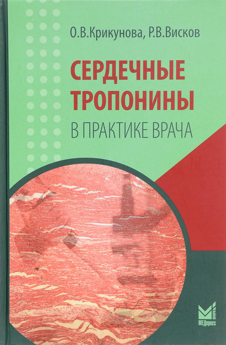 О. В. Крикунова, Р. В. Висков Сердечные тропонины в практике врача