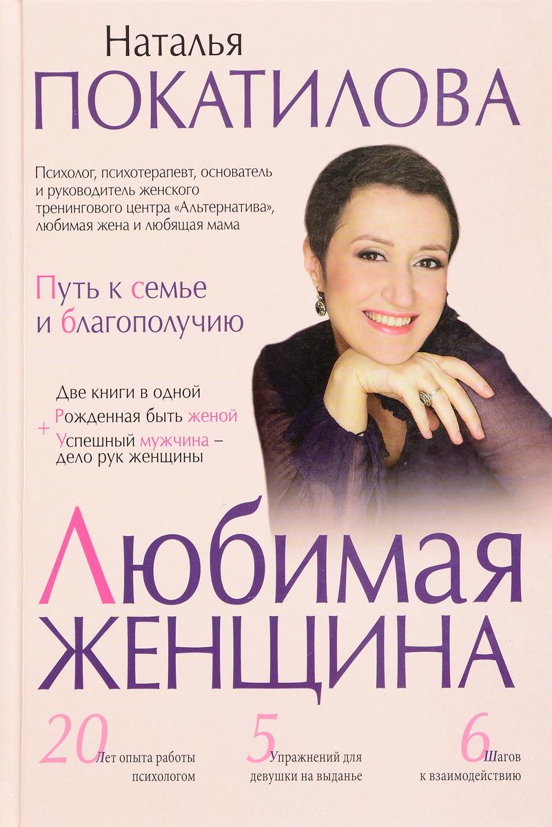 Наталья Покатилова Любимая женщина. Путь к семье и благополучию