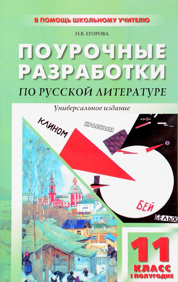 Н. В. Егорова Поурочные разработки по русской литературе XX века. 11 класс