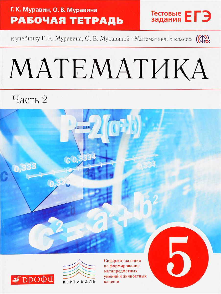 Г. К. Муравин, О. В. Муравина Математика. 5 класс. Рабочая тетрадь. К учебнику Г. К. Муравина, О. В. Муравиной. В 2 частях. Часть