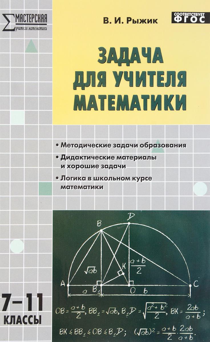 В. И. Рыжик Задача для учителя математики. 7-11 классы в и рыжик задача для учителя математики 7 11 классы