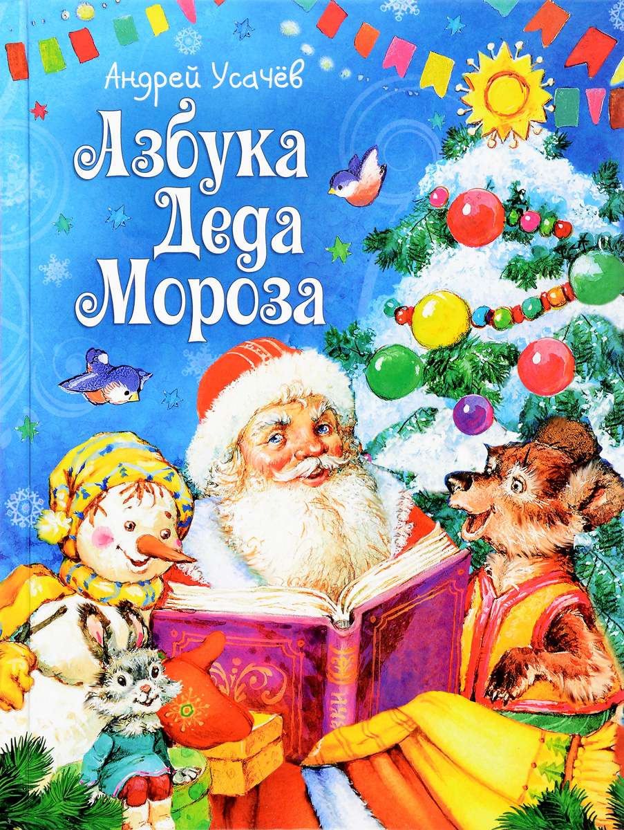 Андрей Усачев Азбука Деда Мороза андрей усачев андрей усачев сказки в стихах былины