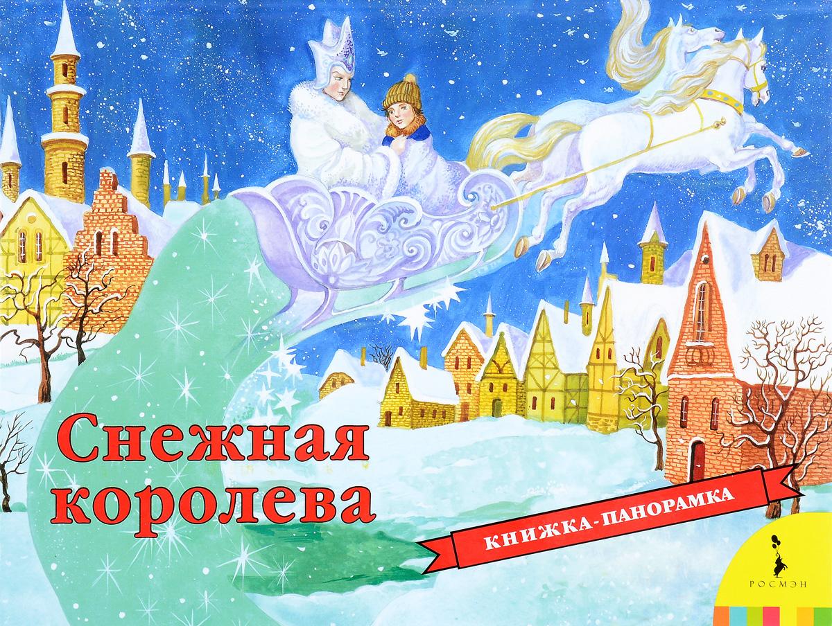 Х.-К. Андерсен Снежная королева. Книжка-панорамка цена 2017