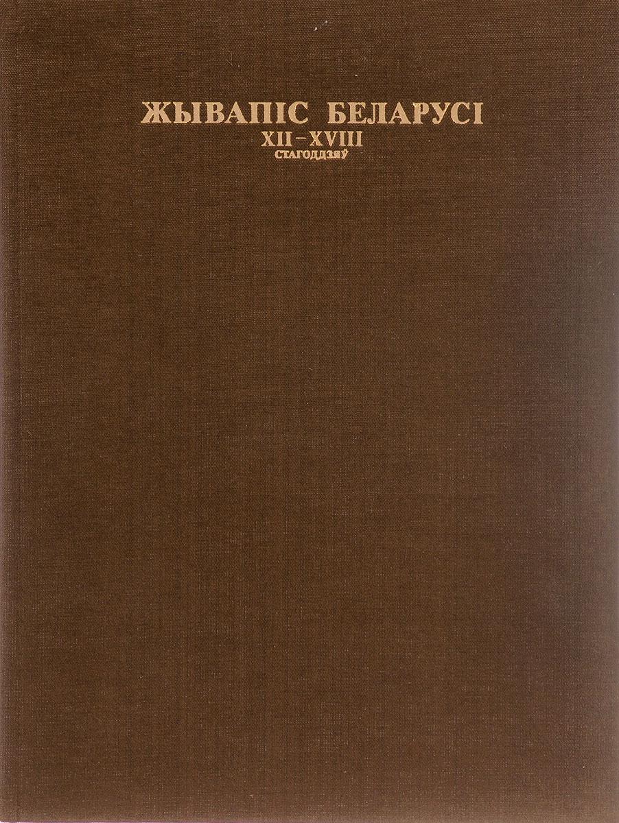 ZHyvapis-Belarusi-XII-XVIII-stagoddzyau--ZHivopisq-Belorussii-XII-XVIII-vekov--Byelorussian-Painting-of-XII-XVIII-Centuries--Peinture-Bielorusse-des-X