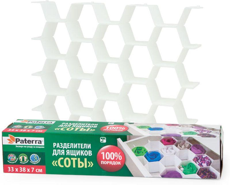 разделители для ящика unistor разделители для ящиков meccano органайзер для хранения белый Разделители для ящиков Paterra Соты, 7 предметов