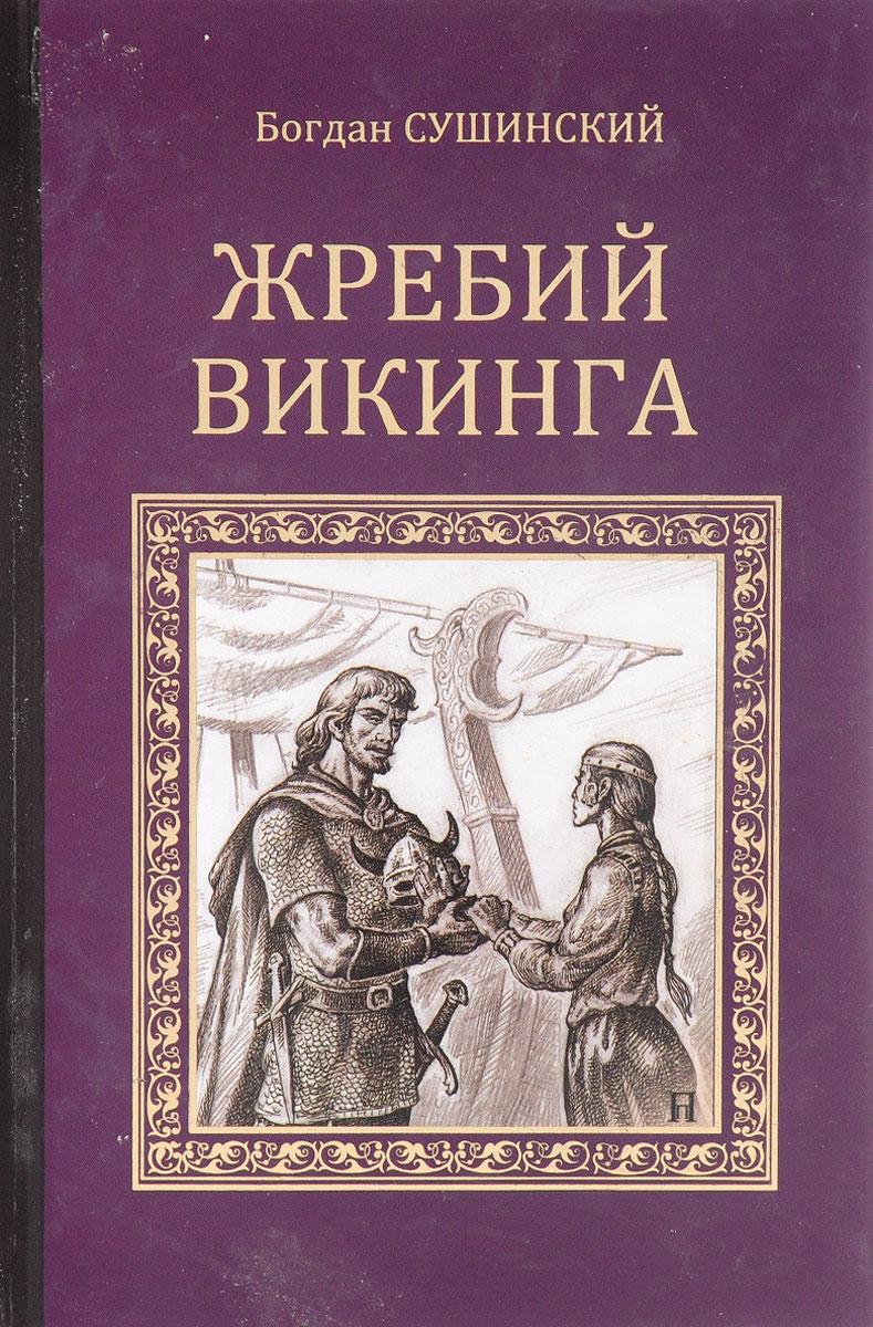 Жребий викинга | Сушинский Богдан Иванович