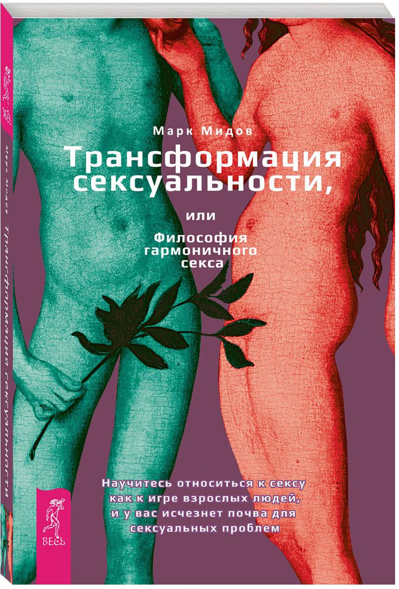 Трансформация сексуальности, или Философия гармонического секса