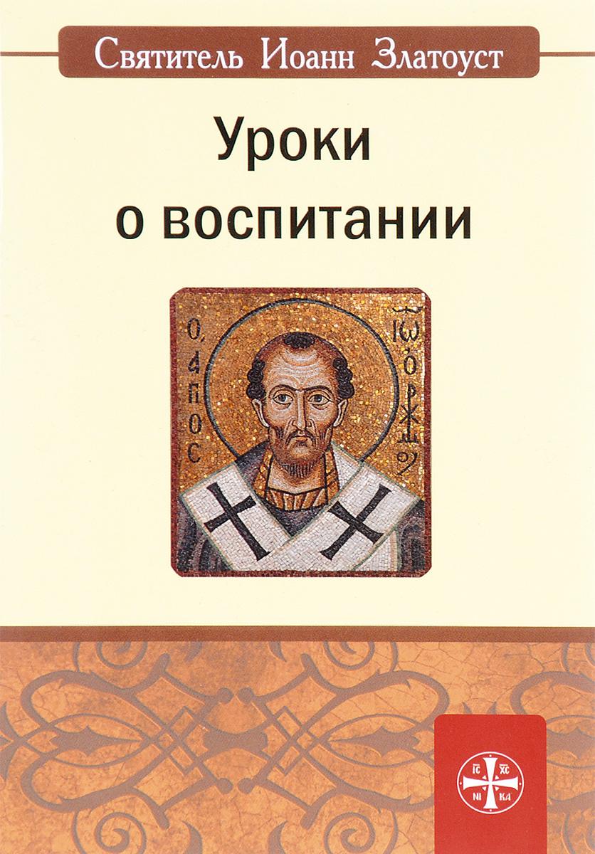 Иоанн Златоуст Уроки о воспитании платонов о уроки русской экономической мысли
