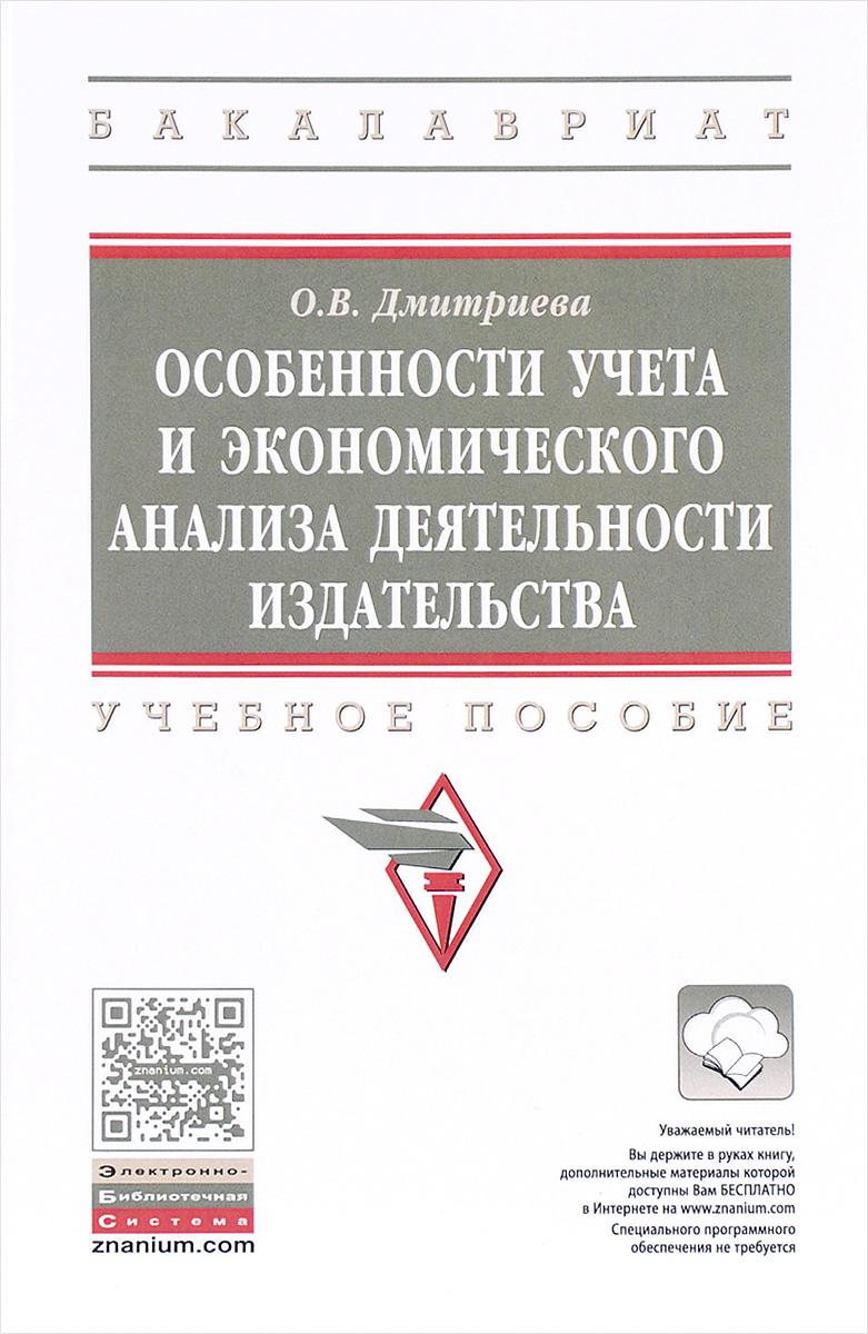 О. В. Дмитриева Особенности учета и экономического анализа деятельности издательства. Учебное пособие