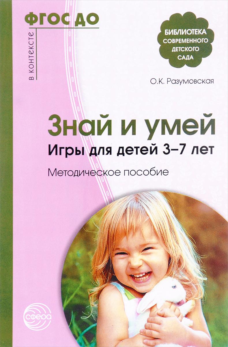 О. К. Разумовская Знай и умей. Игры для детей 3-7 лет. Методическое пособие