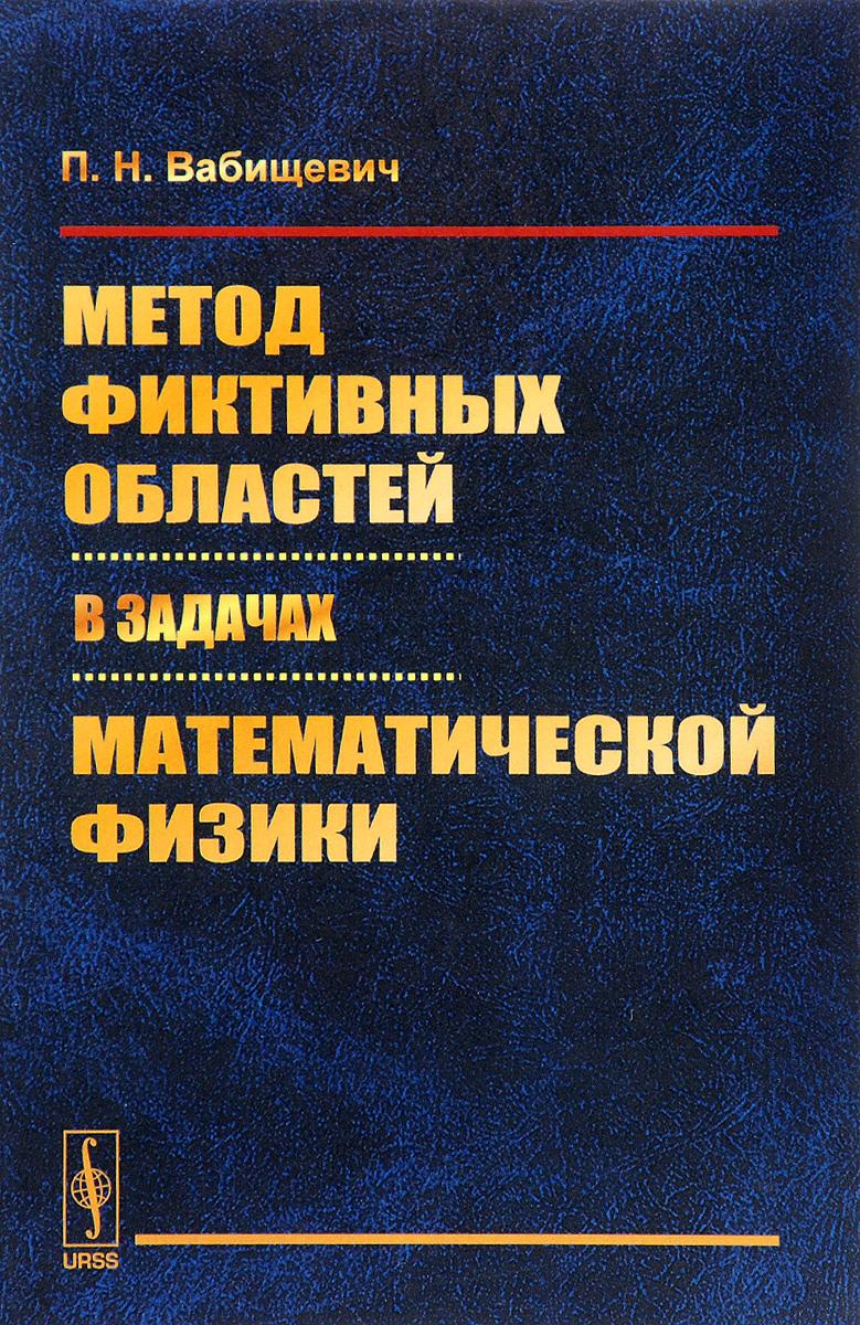 П. Н. Вабищевич Метод фиктивных областей в задачах математической физики
