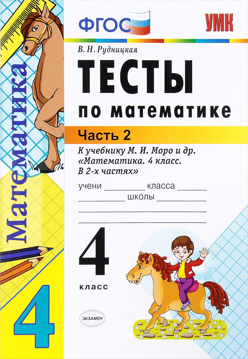 В. Н. Рудницкая Математика. 4 класс. В 2 частях. Часть 2. Тесты к учебнику М. И. Моро
