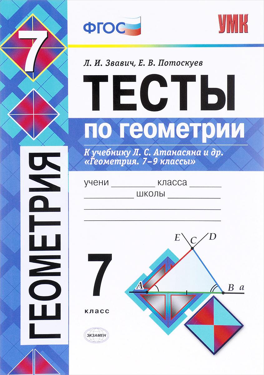 Л. И. Звавич, Е. В. Потоскуев Геометрия. 7 класс. Тесты к учебнику Л. С. Атанасяна звавич л потоскуев е тесты по геометрии 7 класс к учебнику л с атанасяна в ф бутузова с б кадомцева и др