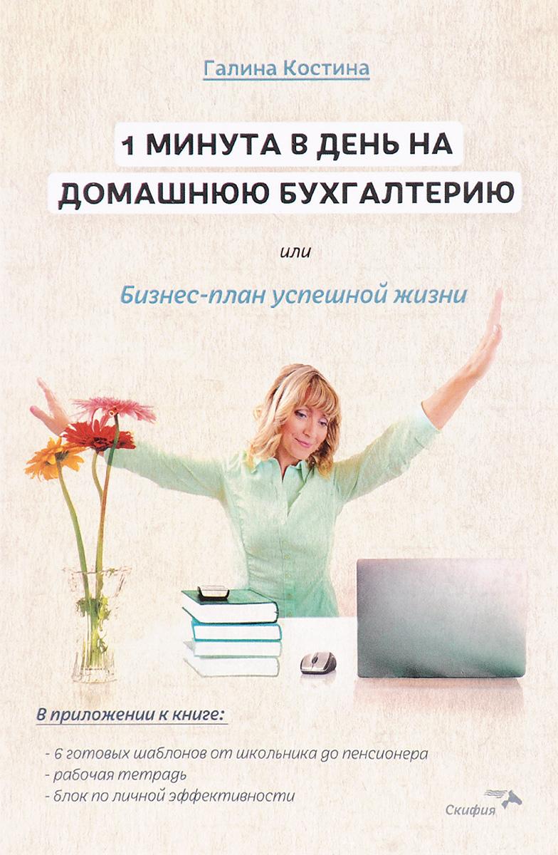 Книга 1 минута в день на домашнюю бухгалтерию, или Бизнес план успешной жизни. Галина Костина