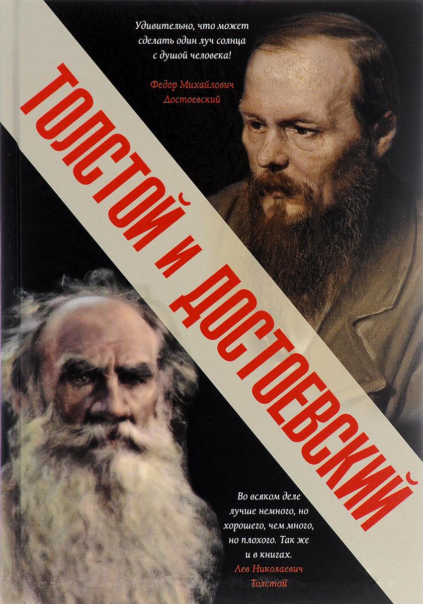 Л. Н. Толстой, Ф. М. Достоевский Толстой и Достоевский