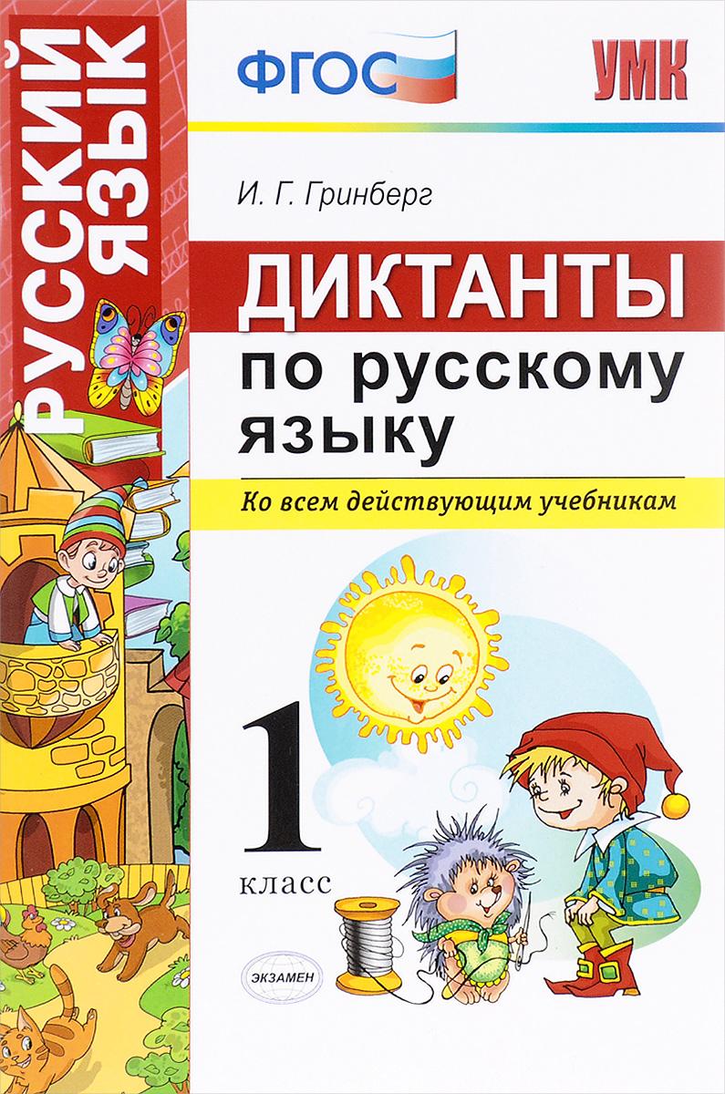 И. Г. Гринберг Русский язык. 1 класс. Диктанты