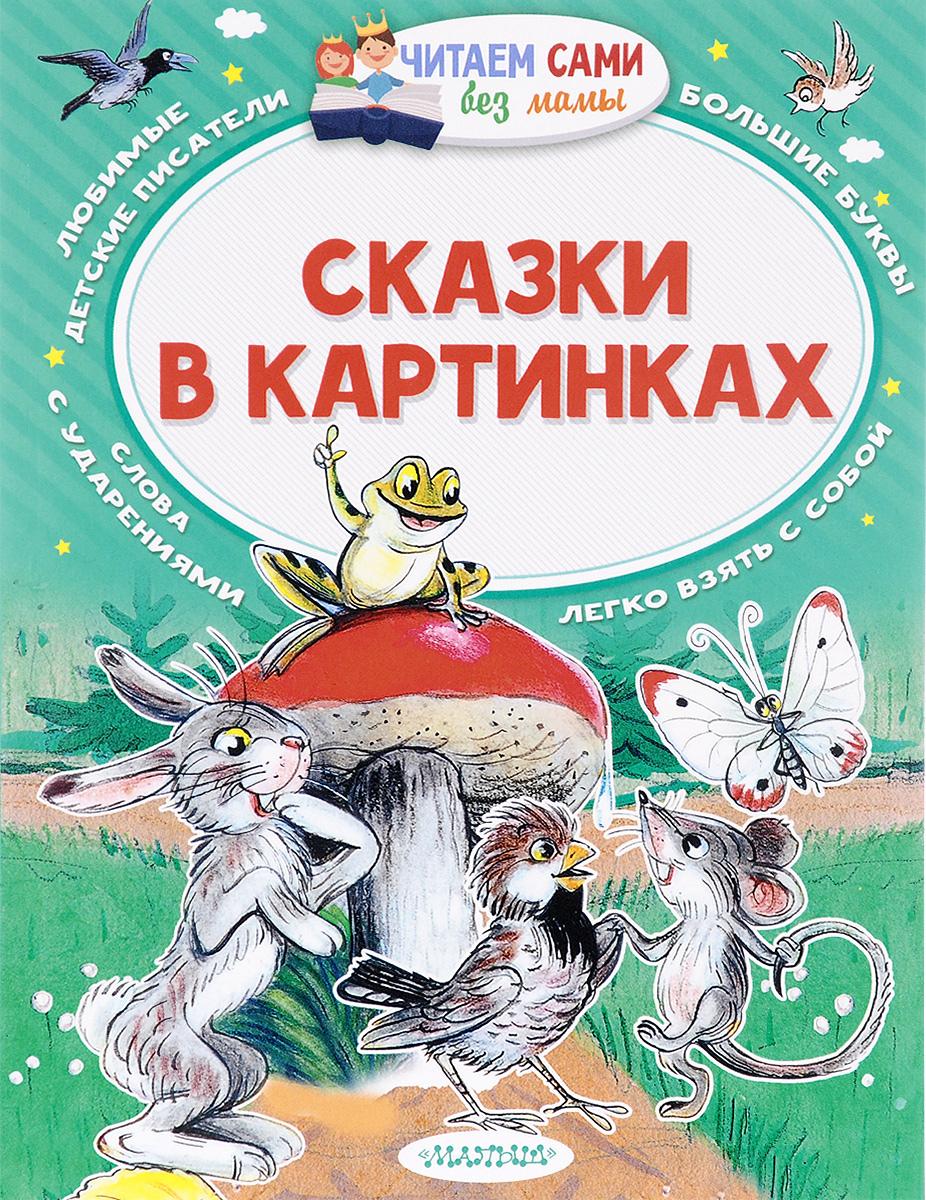 В. Сутеев Сказки в картинках издательство аст сборник читаем сами без мамы сказки в картинках