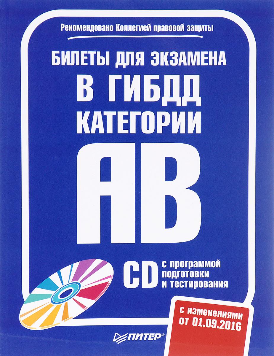 Билеты для экзамена в ГИБДД 2016. Категории А и B (+ CD-ROM) математика 4 класс занятия для начальной школы