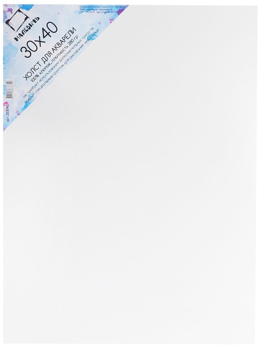 Малевичъ Холст на картоне для акварели 30 х 40 см