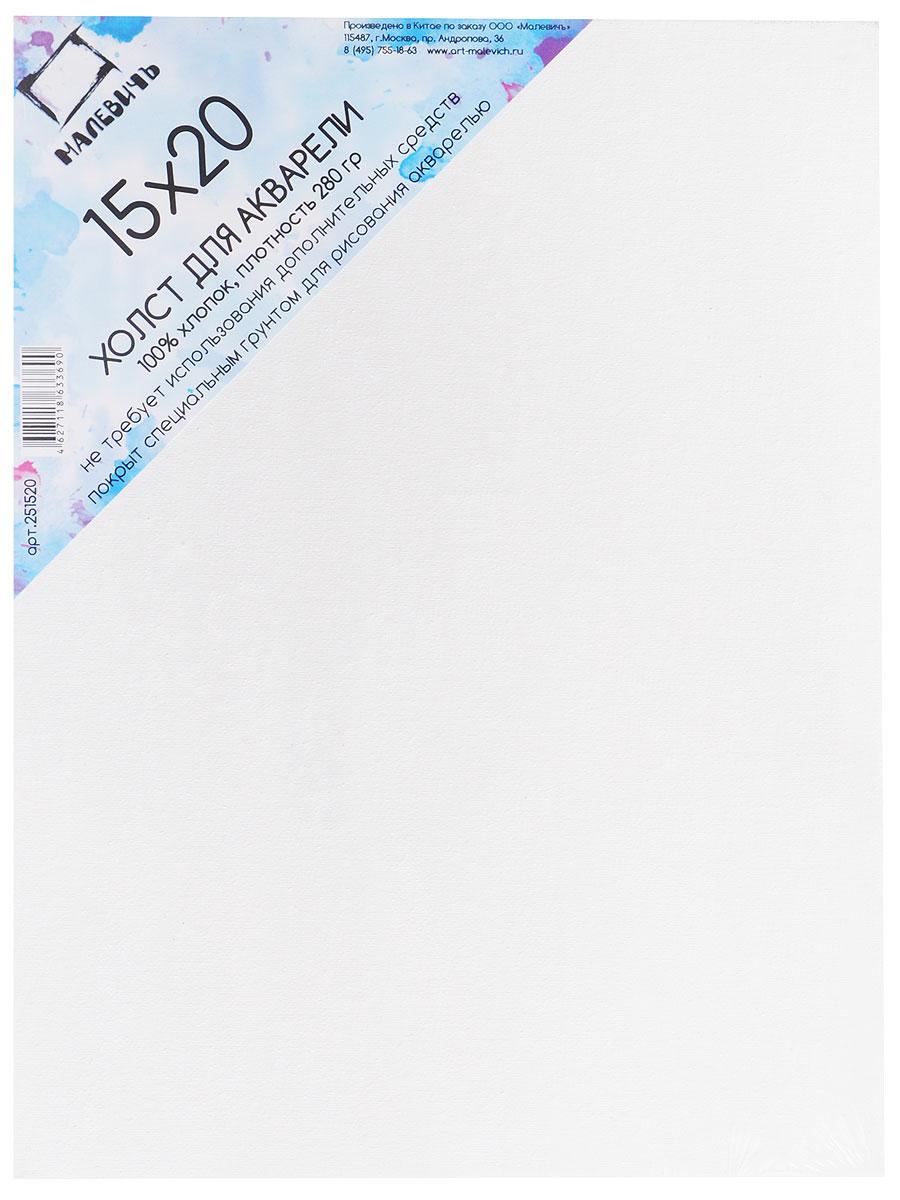 Малевичъ Холст на картоне для акварели 15 х 20 см