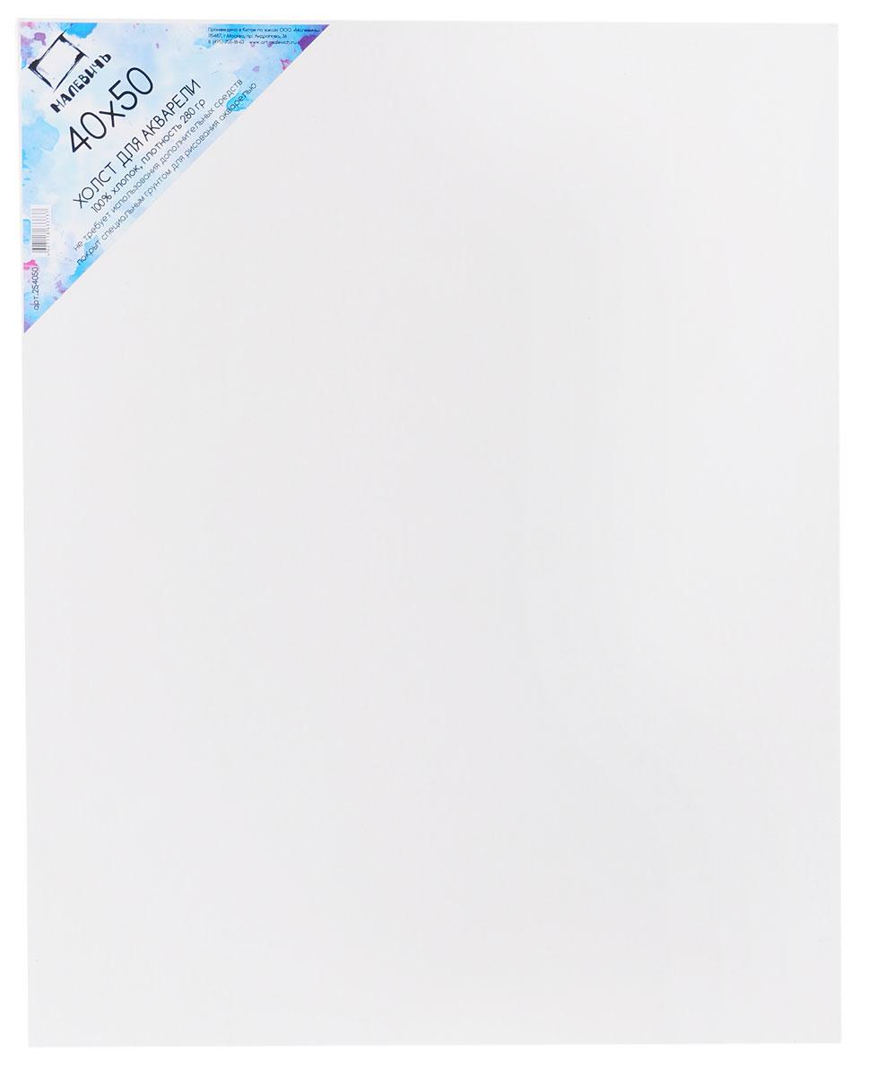 Малевичъ Холст на картоне для акварели 40 х 50 см
