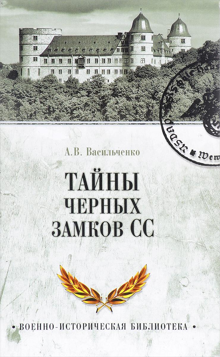 А. В. Васильченко Тайны черных замков СС