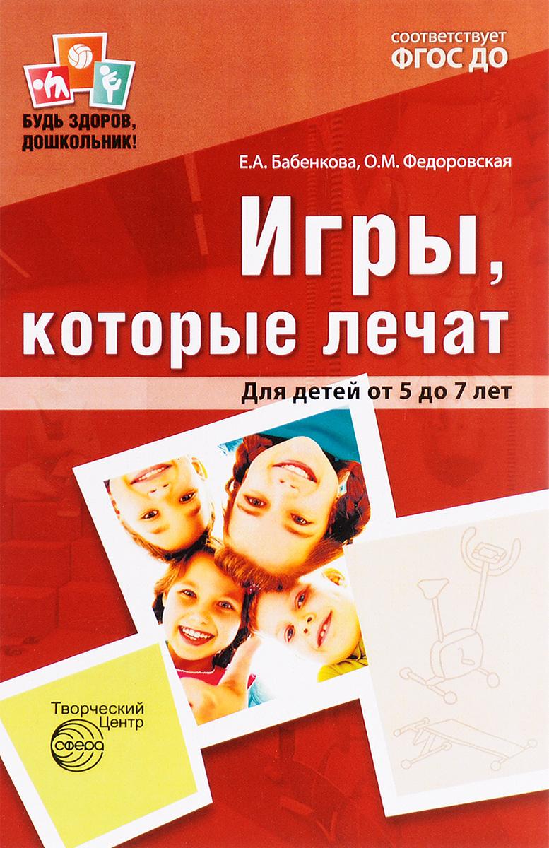 Е. А. Бабенкова, О. М. Федоровская Игры, которые лечат. Для детей от 5 до 7 лет е а бабенкова о м федоровская игры которые лечат для детей от 3 до 5 лет