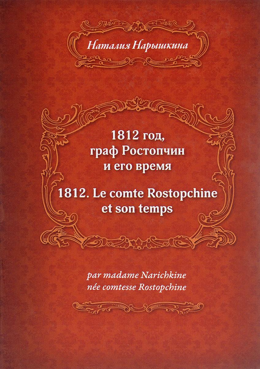 Наталья Нарышкина 1812 год, граф Ростопчин и его время
