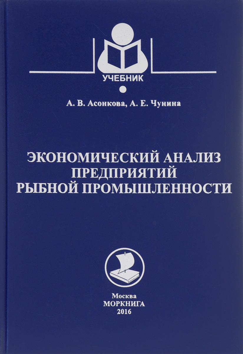 А. В. Асонкова Экономический анализ предприятий рыбной промышленности