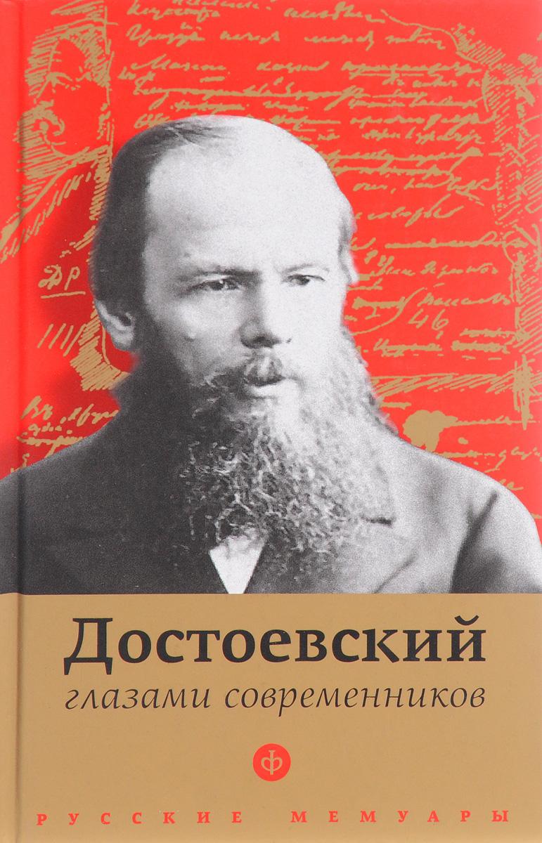 П. Фокина Достоевский глазами современников