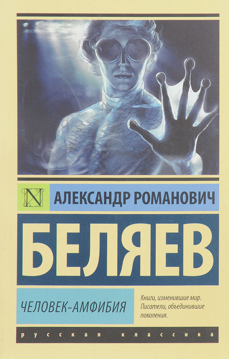 А. Р. Беляев Человек-амфибия